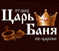 Царь баня