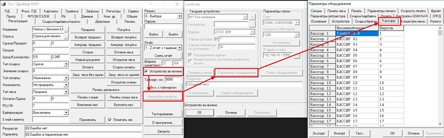 http://devpark-systems.ru/wp-content/uploads/kassir2.png