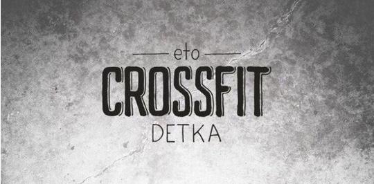 Eto CrossFit Detka